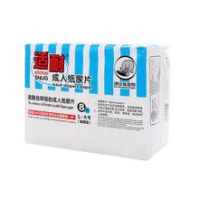适耐成人纸尿片大号卫生隔尿垫成人老人产妇护垫床垫尿不湿