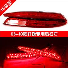 专车专用日产轩逸LED后包围灯 改装后雾灯汽车 led后杠灯06-10款