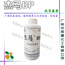 渗透剂5B455-5455723