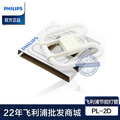 飞利浦2D 4针蝶形吸顶灯灯管PL-2D16W/ 21W/ 28W蝴蝶管