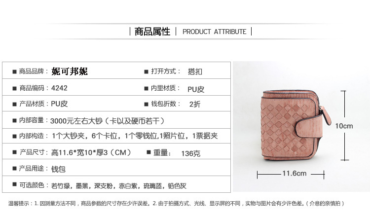 Woven PU leather simple oil side buckle multi-card multi-function short wallet NHNI144184