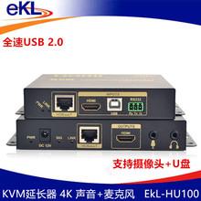 HDMI 2.0 kvm延长器 HD BaseT协议 支持耳麦 全速USB 2.0 4K高清