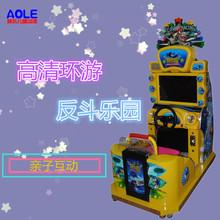 澳樂兒童動漫游戲機電玩設備反索尼克斗樂園游戲賽車機投幣游藝機