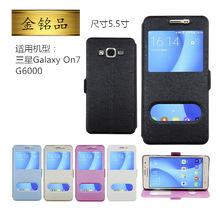 三星ON7手机壳on7皮套Galaxy On7保护套SM-G6000手机套翻盖0N7