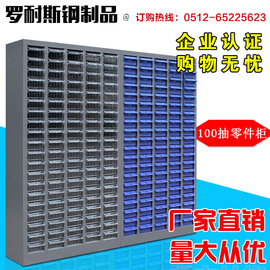 Ronald parts cabinet 100 drawers electronic component cabinets file cabinets tool cabinets 75 drawers sample cabinets