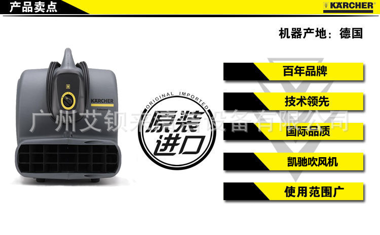 德国凯驰 吹风机 AB30/1 广东省代理