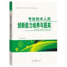 正版批發專業技術人員創新能力培養與提高公務員學習必讀暢銷書籍