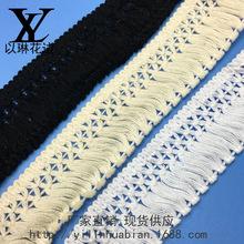 经典服装辅料 高品质花型交叉排须 纯棉线流苏 环保材质 厂家直销