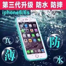 跨境爆款适用iphone xs max 防水手机壳三防防水防摔保护硅胶套6s