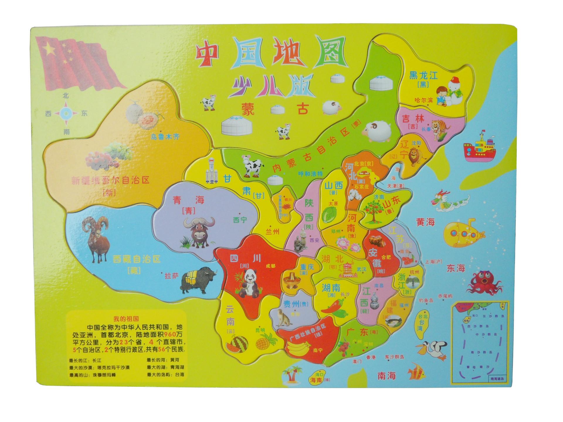 立体世界地图