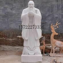 曲阳石雕孔子像天然汉白玉肖像校园雕塑古代文人像传统人物摆件