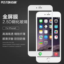 佰通苹果iPhone8 7 6S Plus 纳米全屏覆盖钢化膜 3D彩色手机贴膜