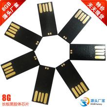 黑胶体UDP长板黑胶体芯片8G卡片U盘3D打印芯片U盘半成品带证书