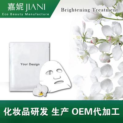 上海嘉妮 消费加工氧气面膜无风险OEM加工(化妆品)质量保障