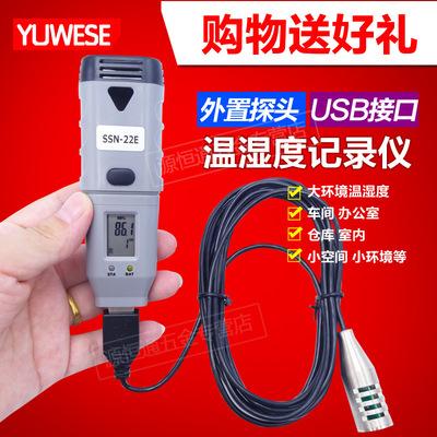 高精度温湿度计记录仪电子冷库温湿度记录仪USB下载曲线SSN-22E