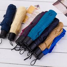 便携三折纯色雨伞 短柄素色折叠雨伞广告伞迷你礼品伞赠品伞批发