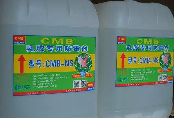 CMB-乳胶专用防霉剂