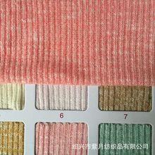 粗針織布廠 TC滌棉色織坑條粗羅紋抽條針織汗布秋裝時裝面料