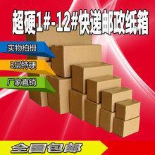 水果纸箱批发生产厂家特硬打包装?#34892;?#37038;政?#33014;?#31665;子彩箱定制做包邮