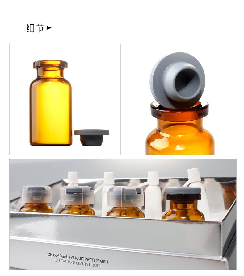 OEM/ODM加工 谷胱甘肽美容液 美白补水原液 柏俐臣