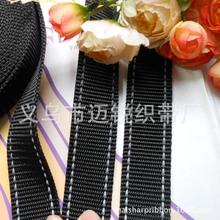 【邁銳】廠家直銷 2.0-3.0黑色雙面反光絲織帶  寵物織帶 可訂做