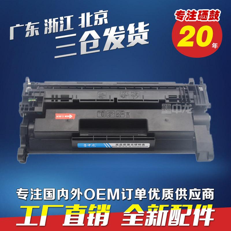 兼容HP228A硒鼓 M427FDW  M403DN HP28A M403D M427DN厂家批发