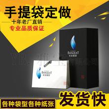 彩印白卡纸手提袋茶叶礼品袋 广告购物服装手提牛皮纸袋定做logo