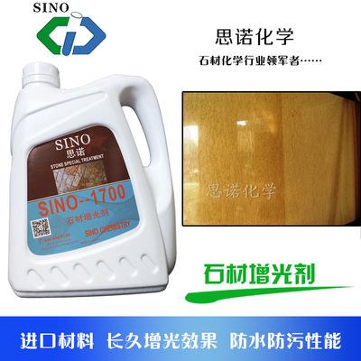 思诺石材增光剂SINO-1700黄金麻保护剂 结膜型花岗岩外墙增亮剂