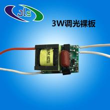 可控硅調光電源3W裸板內置1-3W球泡燈