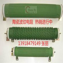 【晨昌】线绕电阻器100W 瓷管电阻20RJ 100RJ被漆电阻