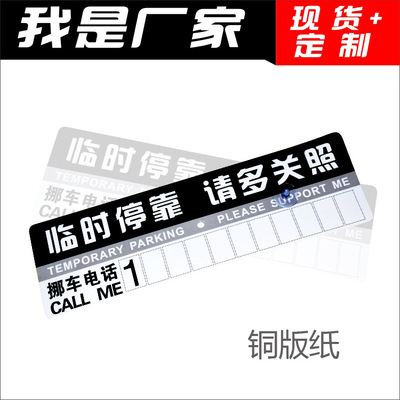 Car temporary parking card, paper stop board, car number plate, sun protection coated paper wholesale can be customized.