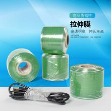 包邮电线膜静电膜拉伸膜小卷缠绕膜保护膜可定做新料环保pvc6cm宽