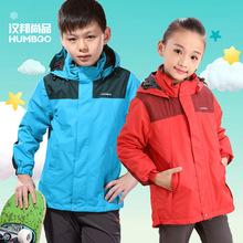 漢邦尚品 兒童秋裝外套亮色戶外女童沖鋒衣加厚兩件套三合一童裝