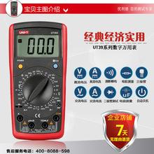 优利德万用表数字数显式UT39A+ UT39B UT39C高精度电工数字万能表
