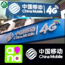 厂家制作中国移动通信门头广告牌 树脂发光字 手机店铺招牌发光字