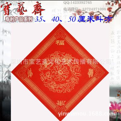 全年红瓦当福字纸 斗方35厘米 菱形花边纸 福字纸 生产厂家可定制