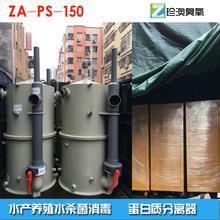 珍澳蛋白质分离器通过气泡吸附氨氮杂质及有机物海产养殖专用设备