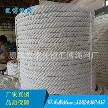 厂家直销 高强丙纶编织绳 白色安全绳 丙纶大绳