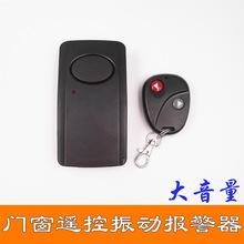 門窗振動報警器 遙控震動防盜器 家用報警器 高響度