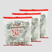 恋 奶油球 奶球 咖啡好伴侣 奶精球(植脂) 5mlX50粒 三包150粒