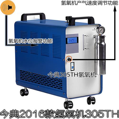 今典305TH氢氧水焊机、郑州硕丰精密机械有限公司