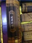 仿古竹雕地方系列产品供应来样来料加工定做 (桃花源记)