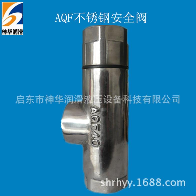 供应 不锈钢安全溢流阀/螺纹连接/稀油站安全溢流阀 现货