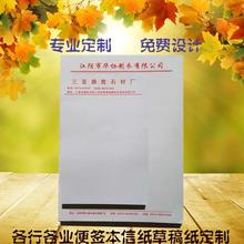 专业定制各种尺寸稿纸 公司企业空白抬头纸 酒店信笺信纸定做印刷