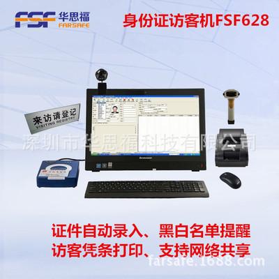 华思福FSF628智能访客机+访客管理系统 校园/小区来访人员登记用