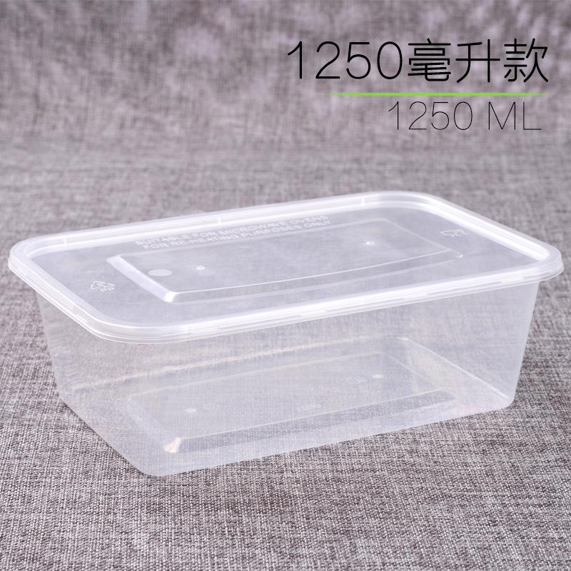 厂家直销1250ml一次性打包盒 食品保鲜盒 酒店外卖包装盒