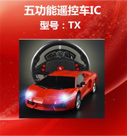 五功能遥控车IC      TX