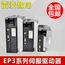 驅動器 伺服電機驅動器 伺服電機控制器