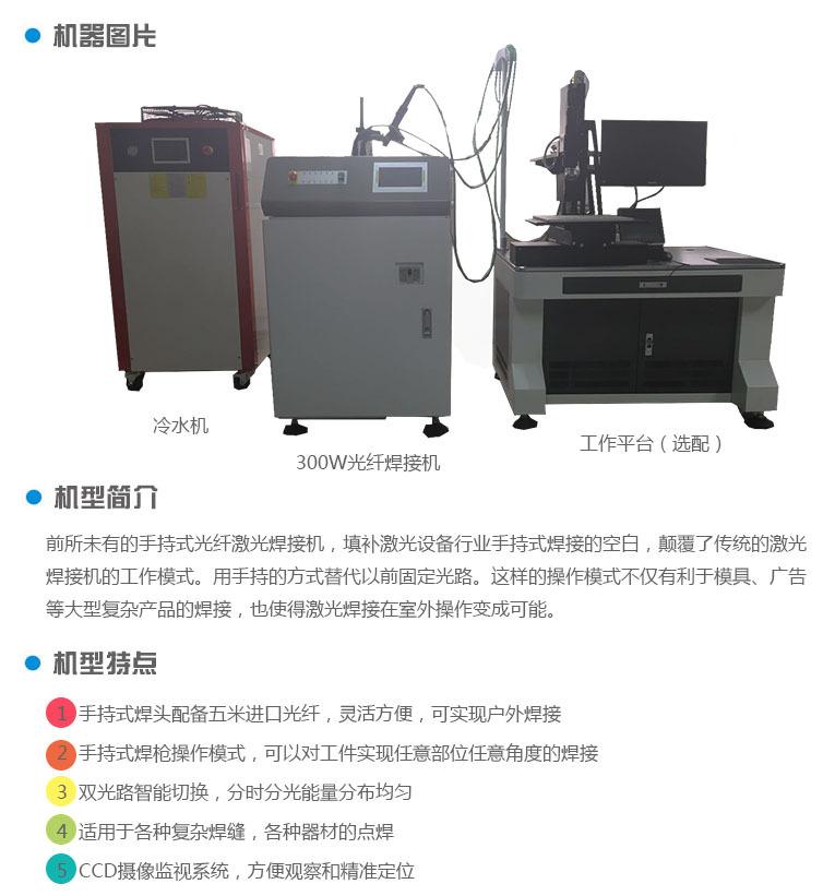 光纖傳輸焊接機2