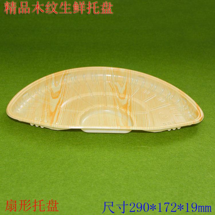 一次性超市生鲜水果木纹食品PP塑料托盘扇形蔬菜托盘扇形托盘